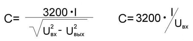 Формула для расчёта ёмкости балластного конденсатора