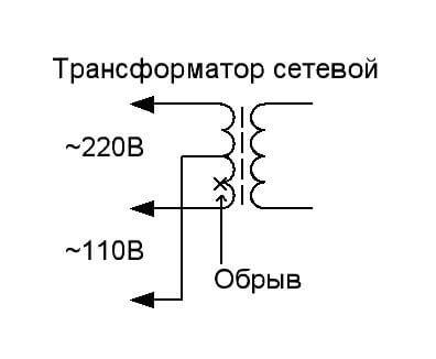 Обрыв в трансформаторе