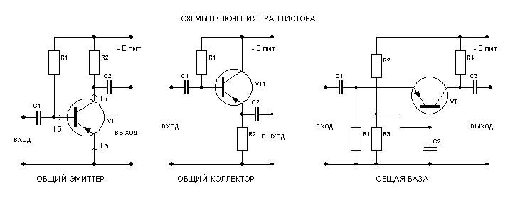 Схемы включения транзистора