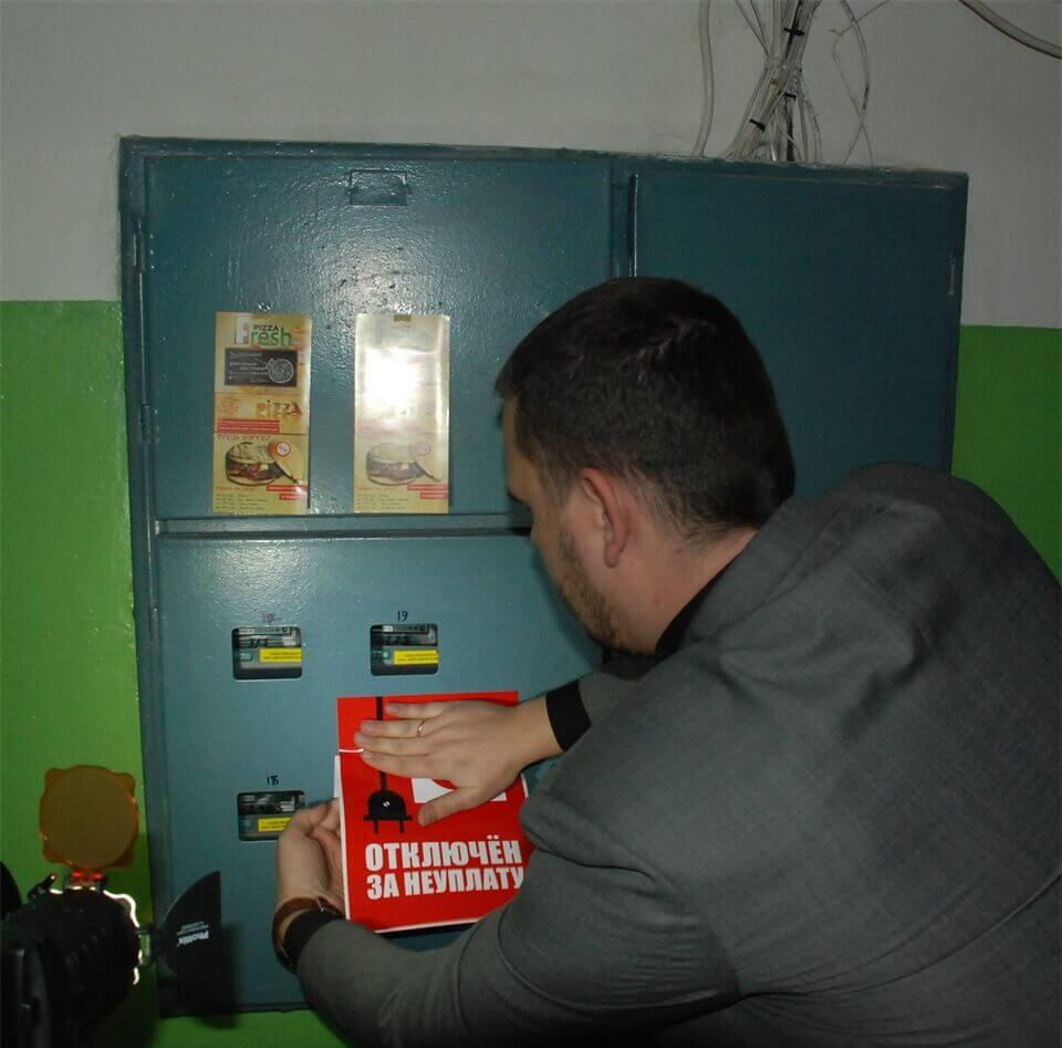 Отключение электричества за неуплату