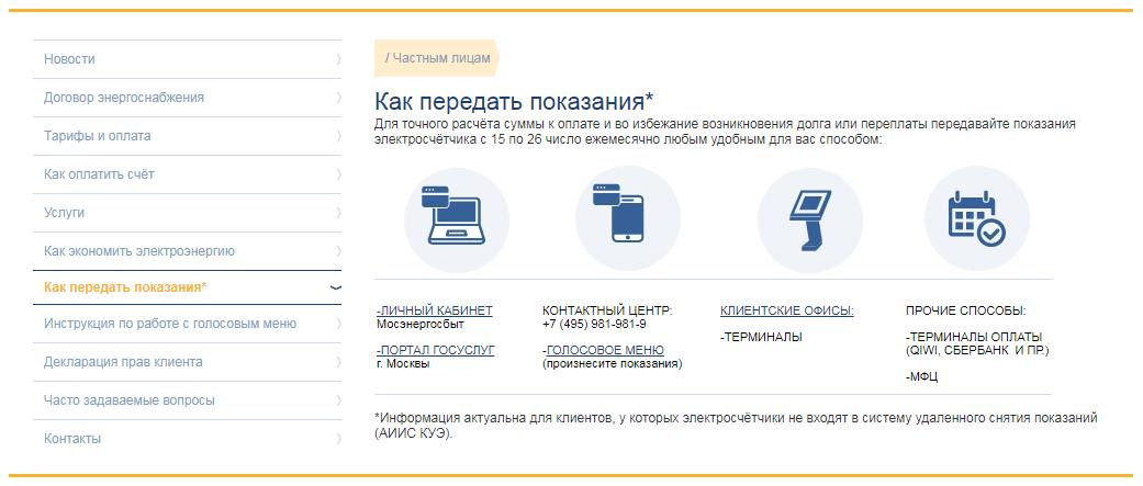 Сайт Мосэнергосбыта