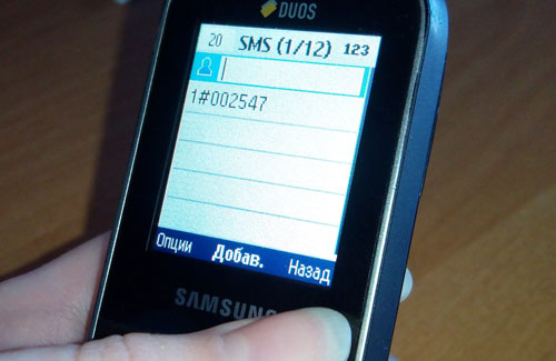 Отправка показаний через СМС