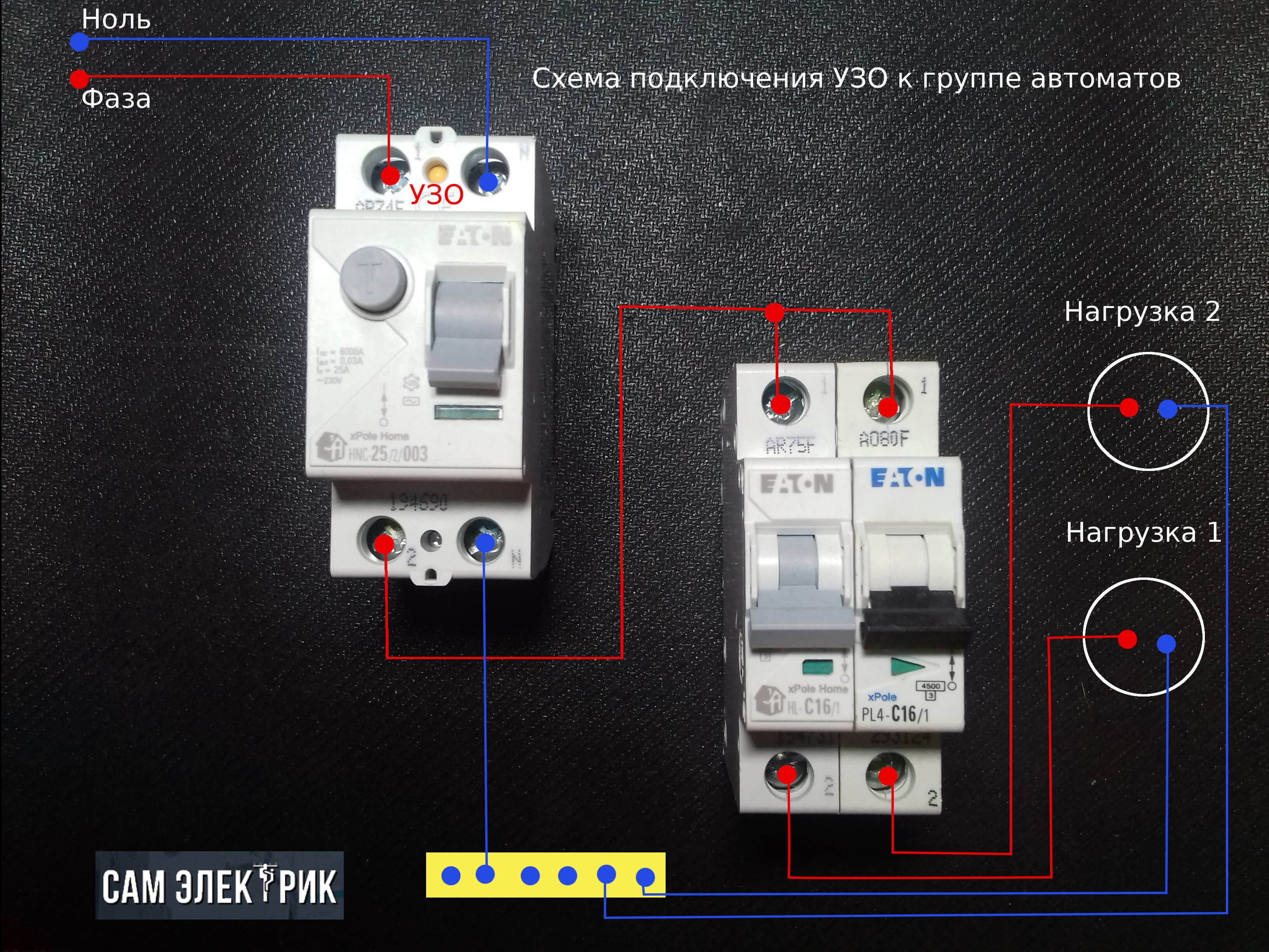 Схема подключения УЗО с автоматами