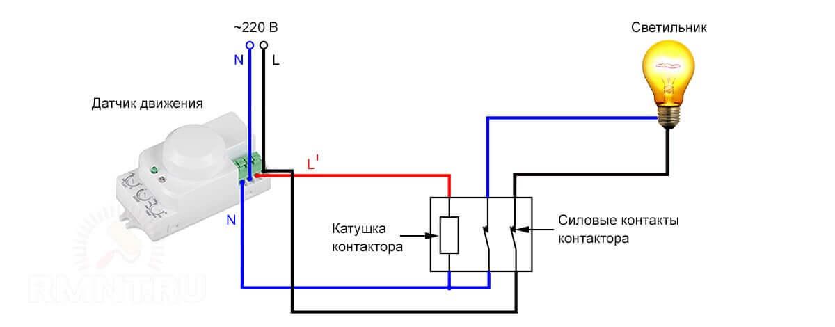 Подключение светильника через датчик движения и контактор