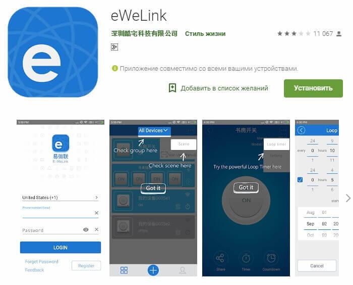 Приложение eWeLink