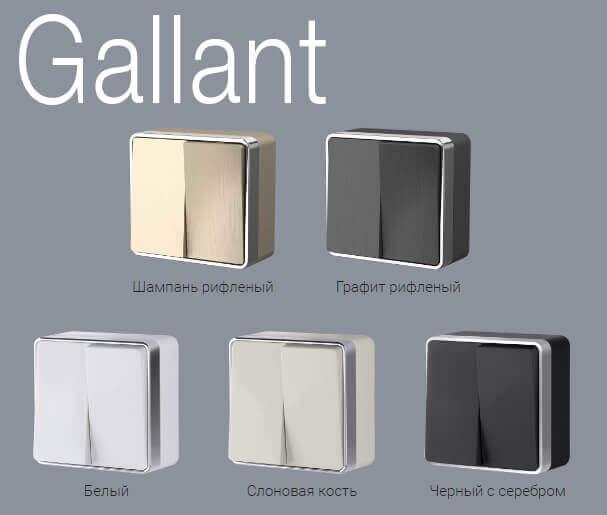 Цвета серии Galant