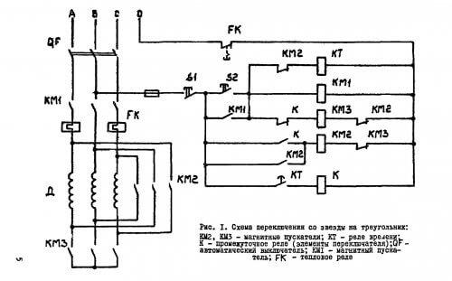 Схема переключения обмоток при пуске двигателя: КМ-2 собирает «треугольник», а КМ-3 — «звезду»