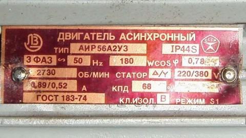 Как определить мощность электродвигателя с биркой и без неё — обзор методик