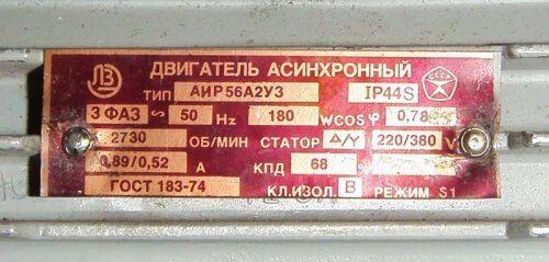 Бирка электродвигателя с основными его характеристиками