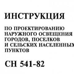 СН 541-82: Инструкция по проектированию наружного освещения