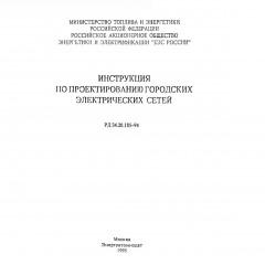 РД 34.20.185-94: Инструкция по проектированию городских электрических сетей