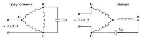Схема подключения трёхфазного двигателя к однофазной сети