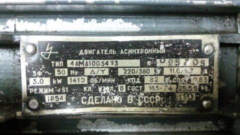 Расшифровка маркировки электродвигателей отечественных и импортных