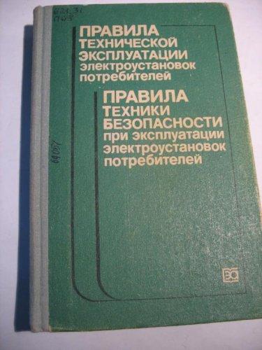 Любимая книга всех электриков