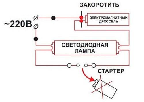 Схема переделки люминесцентного светильника на светодиодные аналоги