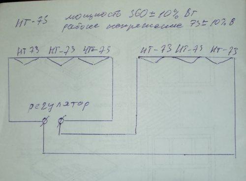 Схема подключения обогревателей