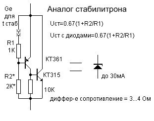 Схема «стабилитрона» на транзисторе