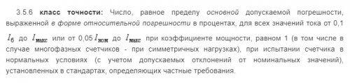 Цитата из ГОСТ 52320-2005