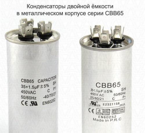 Совмещенные конденсаторы