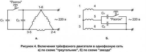 Схема подключения двигателя